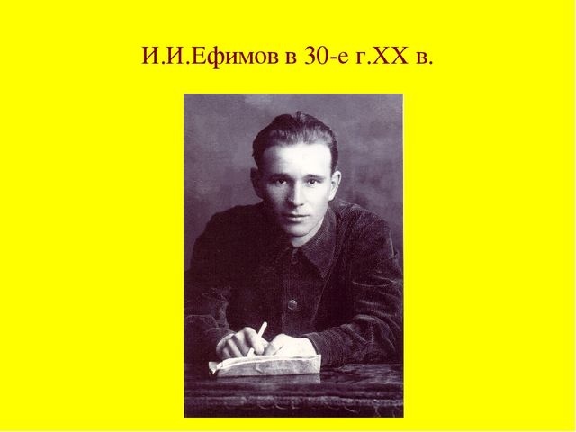 И.И.Ефимов в 30-е г.ХХ в.