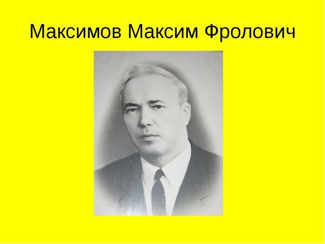 Максимов Максим Фролович