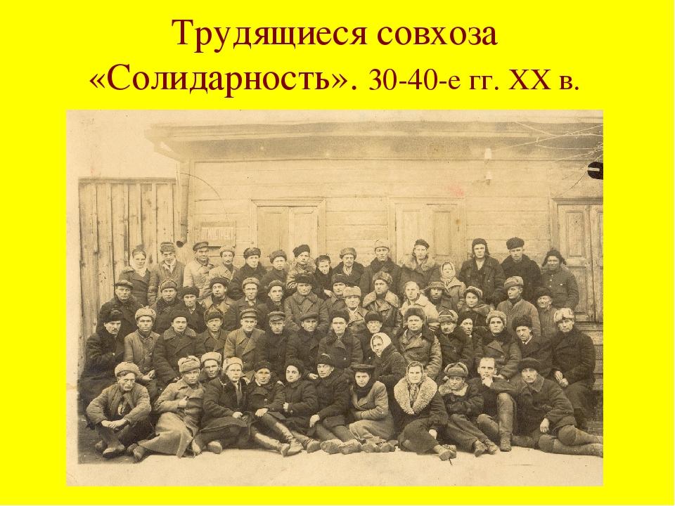 Трудящиеся совхоза «Солидарность». 30-40-е гг. ХХ в.