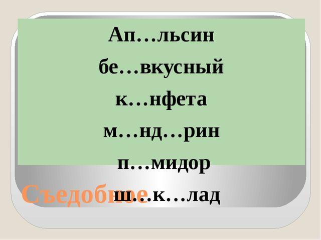 Съедобное Ап…льсин бе…вкусный к…нфета м…нд…рин п…мидор ш…к…лад
