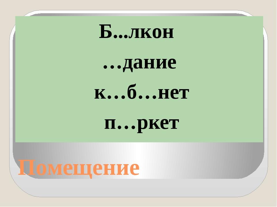 Помещение Б...лкон …дание к…б…нет п…ркет