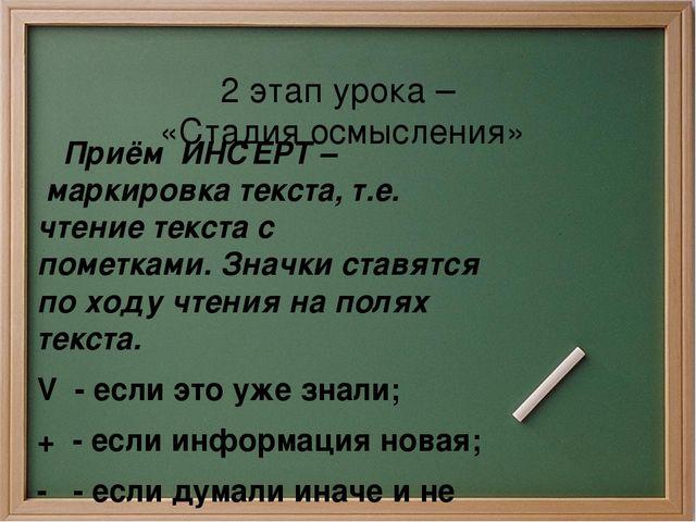 2 этап урока – «Стадия осмысления» Приём ИНСЕРТ – маркировка текста, т.е. ч...