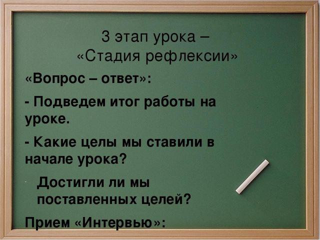 3 этап урока – «Стадия рефлексии» «Вопрос – ответ»: - Подведем итог работы на...