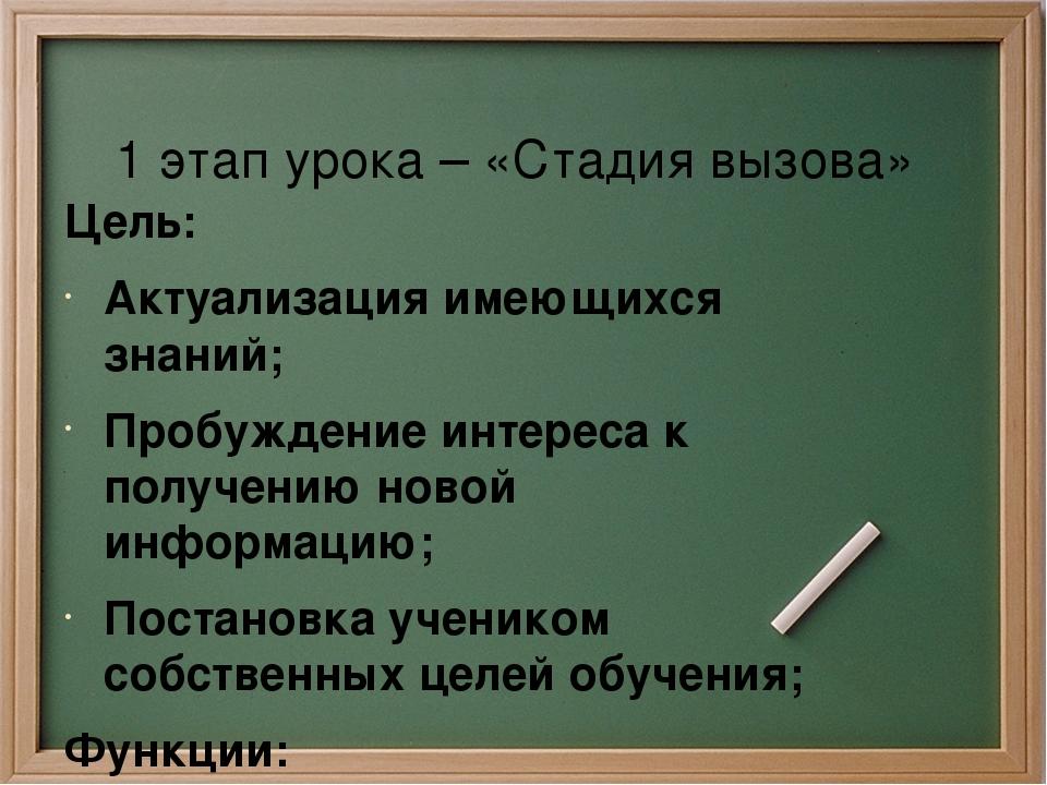 1 этап урока – «Стадия вызова» Цель: Актуализация имеющихся знаний; Пробужден...