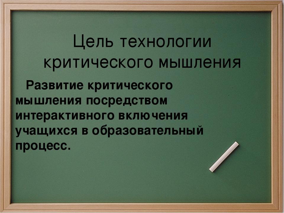Цель технологии критического мышления Развитие критического мышления посредст...