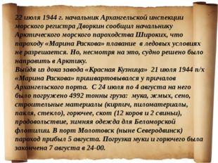 22 июля 1944 г. начальник Архангельской инспекции морского регистра Дворкин
