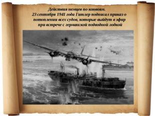 Действия немцев по конвоям. 23 сентября 1941 года Гитлер подписал приказ о п