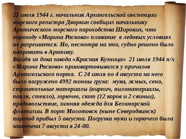 22 июля 1944 г. начальник Архангельской инспекции морского регистра Дворкин...