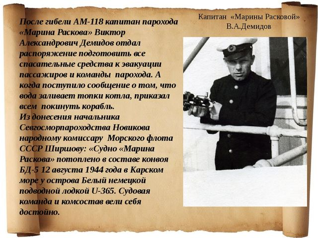 После гибели АМ-118 капитан парохода «Марина Раскова» Виктор Александрович Д...
