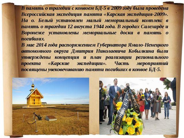 В память о трагедии с конвоем БД-5 в 2009 году была проведена Всероссийская э...