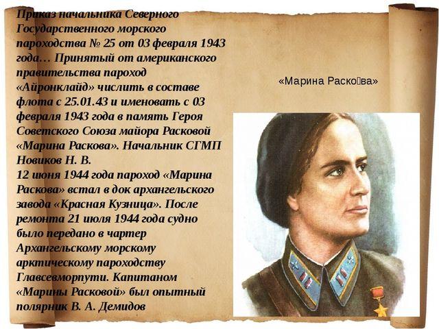 Приказ начальника Северного Государственного морского пароходства № 25 от 03...