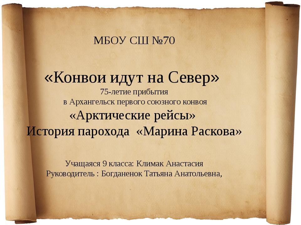 МБОУ СШ №70 «Конвои идут на Север» 75-летие прибытия в Архангельск первого с...