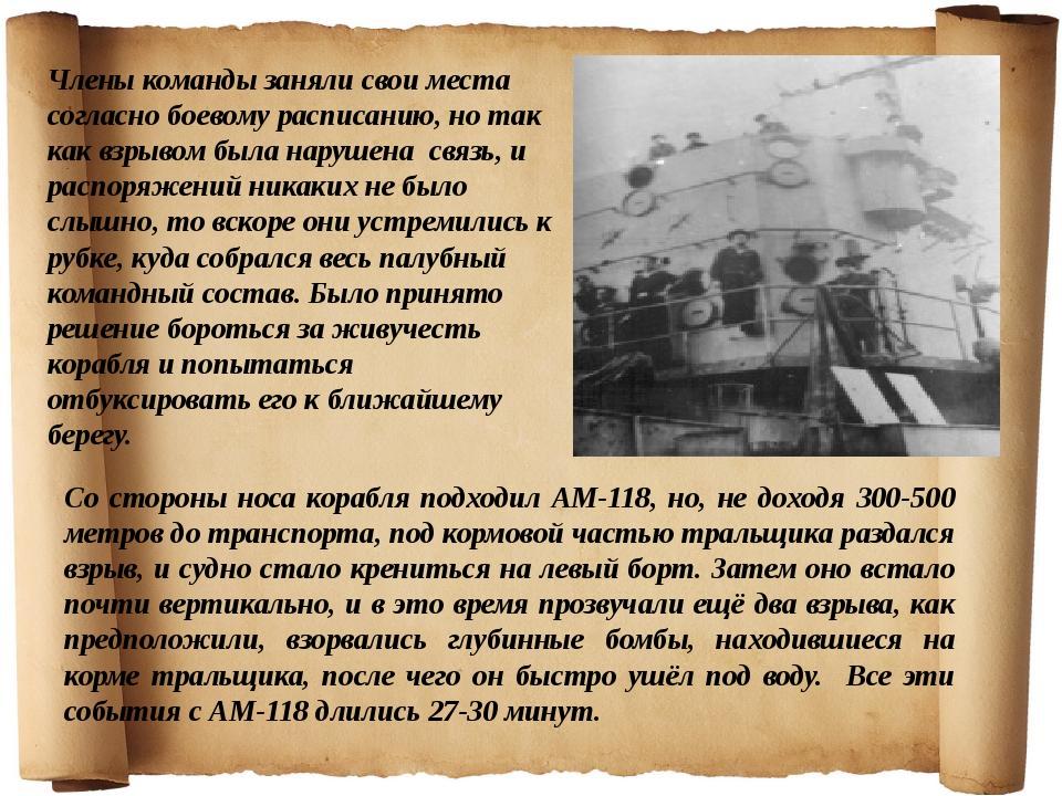 Со стороны носа корабля подходил АМ-118, но, не доходя 300-500 метров до тра...