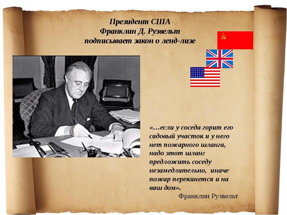 Президент США Франклин Д. Рузвельт подписывает закон о ленд-лизе «…если у со...