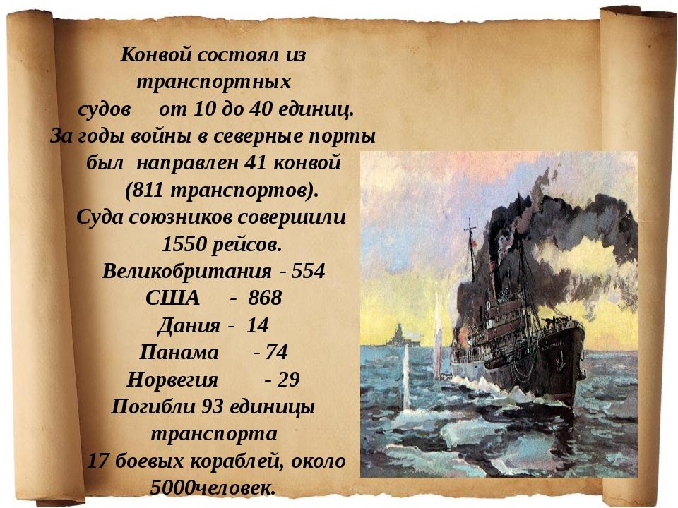 Конвой состоял из транспортных судов от 10 до 40 единиц. За годы войны в сев...