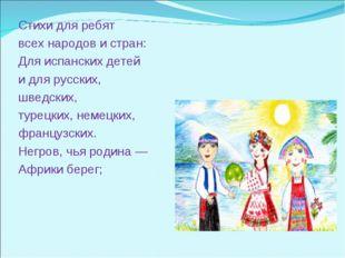 Стихи для ребят всех народов и стран: Для испанских детей и для русских, швед