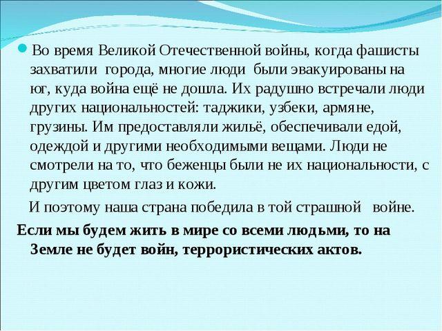 Во время Великой Отечественной войны, когда фашисты захватили города, многие...