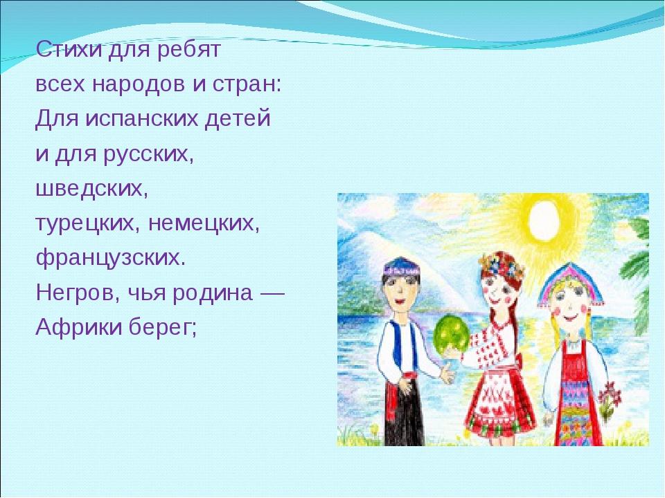 Стихи для ребят всех народов и стран: Для испанских детей и для русских, швед...