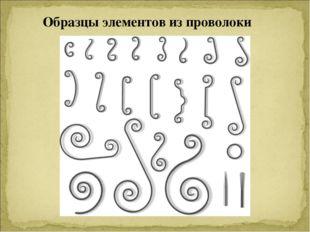 Образцы элементов из проволоки
