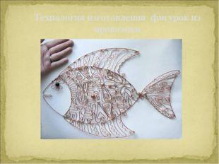 Технология изготовления фигурок из проволоки