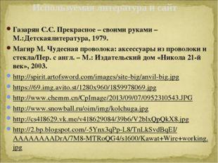Газарян С.С. Прекрасное – своими руками – М.:Детскаялитература, 1979. Магир