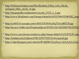 http://b2bimg.bridgat.com/files/Knitted_Filter_wire_Mesh_airliquid_filter_mes