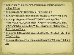 http://family-history.ru/pic/catalog/costume/visochnye-koltsa_03.jpg http://