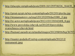 http://placepic.ru/uploads/posts/2009-10/1255718226_314435_305583.jpg http://