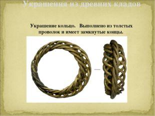 Украшение кольцо. Выполнено из толстых проволок и имеет замкнутые концы. Укр