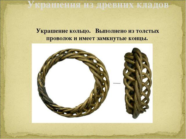 Украшение кольцо. Выполнено из толстых проволок и имеет замкнутые концы. Укр...