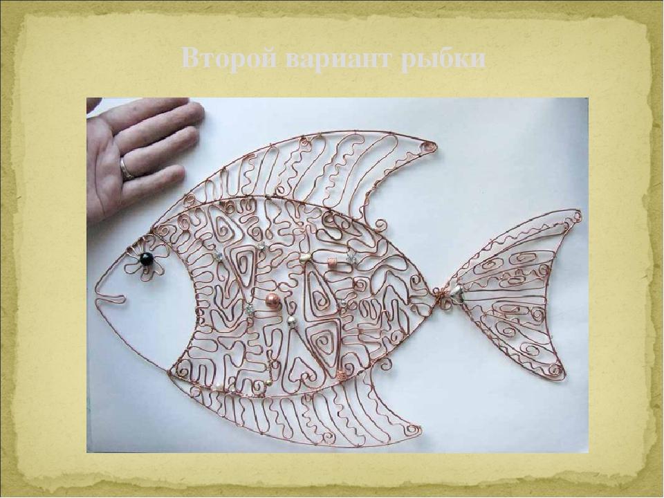 Второй вариант рыбки