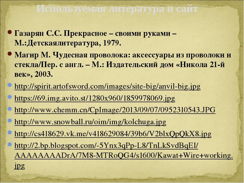 Газарян С.С. Прекрасное – своими руками – М.:Детскаялитература, 1979. Магир...