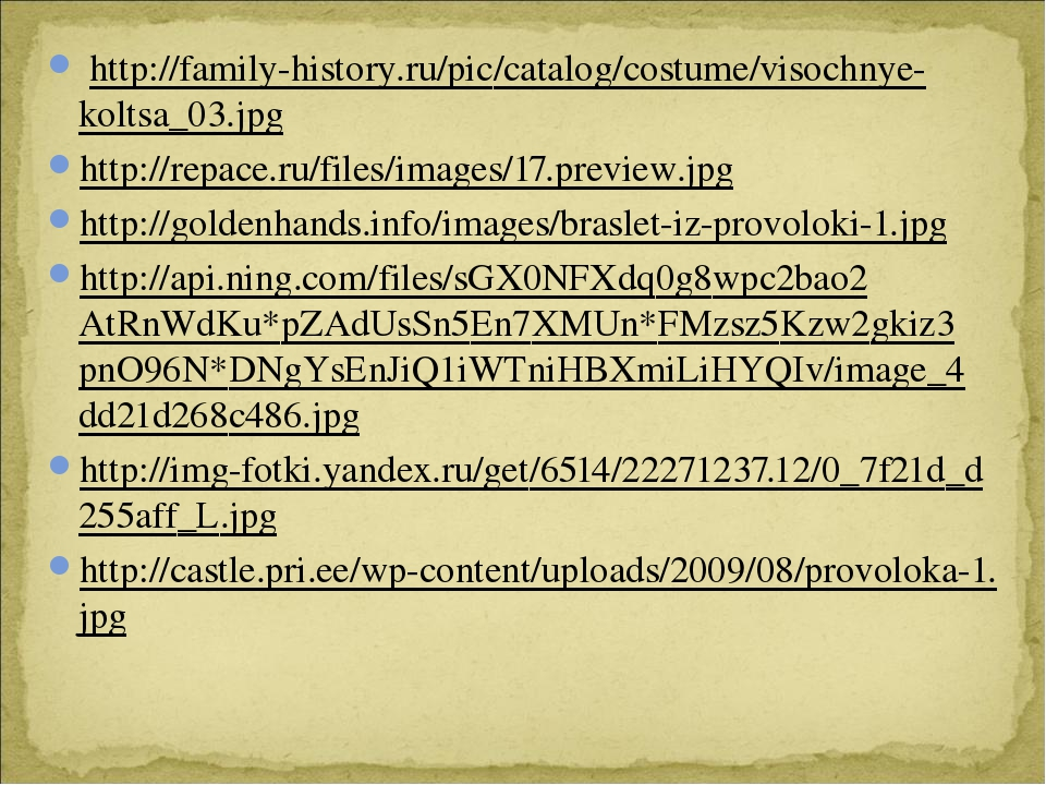 http://family-history.ru/pic/catalog/costume/visochnye-koltsa_03.jpg http://...