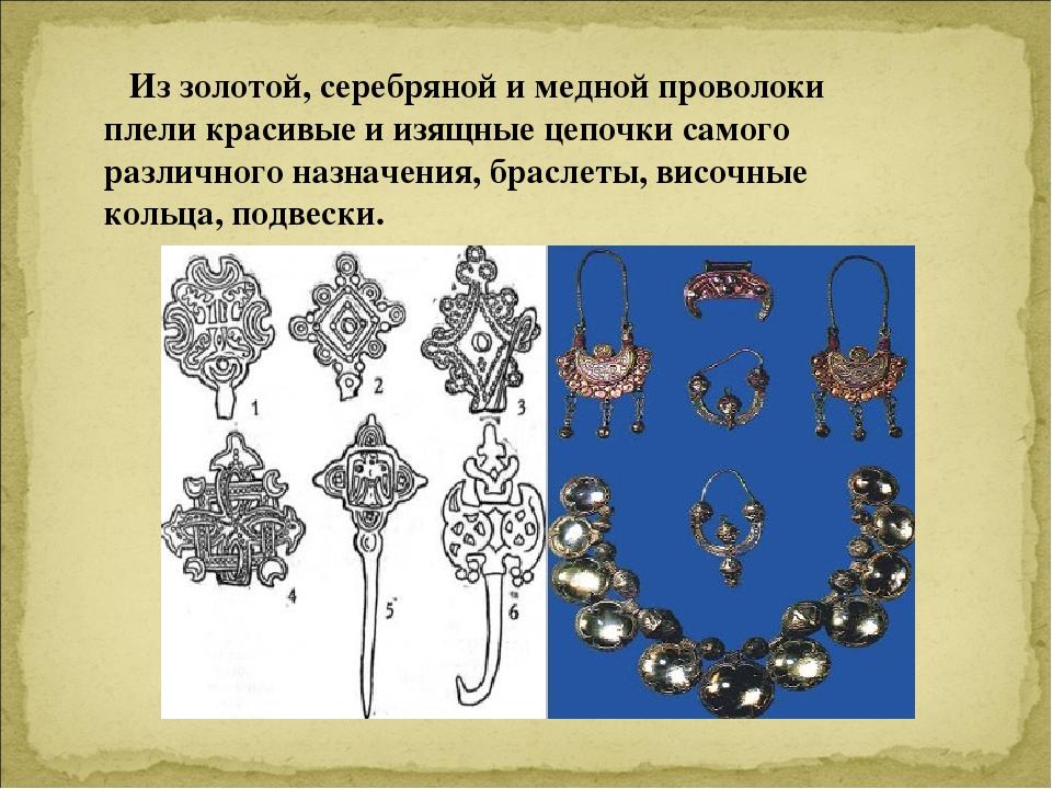 Из золотой, серебряной и медной проволоки плели красивые и изящные цепочки с...