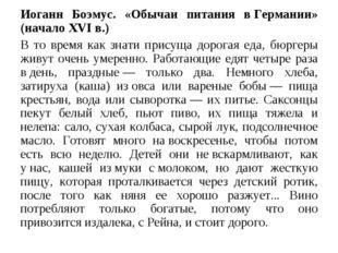 Иоганн Боэмус. «Обычаи питания вГермании» (начало XVIв.) В то время как зна