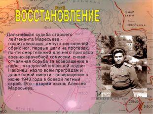 Дальнейшая судьба старшего лейтенанта Маресьева - госпитализация, ампутация