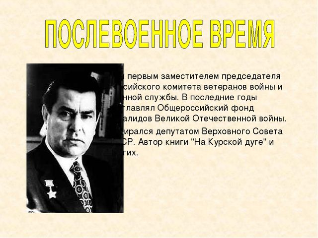 Был первым заместителем председателя Российского комитета ветеранов войны и в...