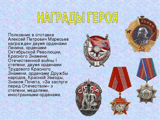 Полковник в отставке Алексей Петрович Маресьев награжден двумя орденами Лени...