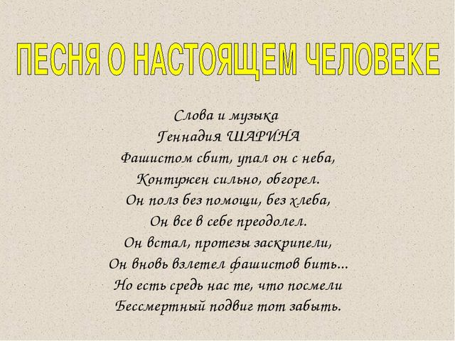 Слова и музыка Геннадия ШАРИНА Фашистом сбит, упал он с неба, Контужен сильно...