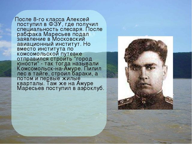 После 8-го класса Алексей поступил в ФЗУ, где получил специальность слесаря....