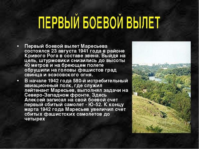 Первый боевой вылет Маресьева состоялся 23 августа 1941 года в районе Кривого...