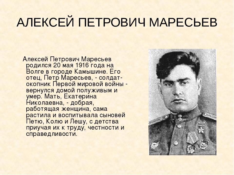 АЛЕКСЕЙ ПЕТРОВИЧ МАРЕСЬЕВ Алексей Петрович Маресьев родился 20 мая 1916 года...