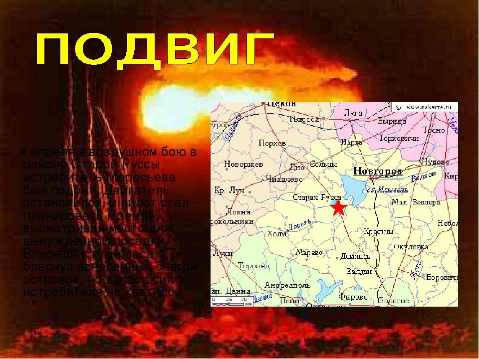 4 апреля в воздушном бою в районе Старой Руссы истребитель Маресьева был под...