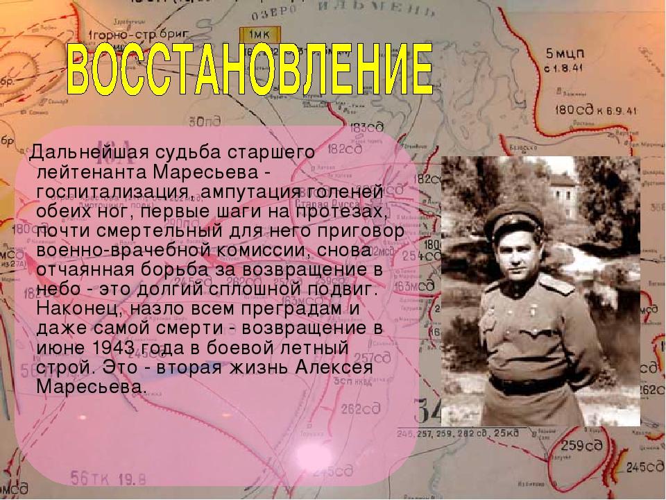 Дальнейшая судьба старшего лейтенанта Маресьева - госпитализация, ампутация...