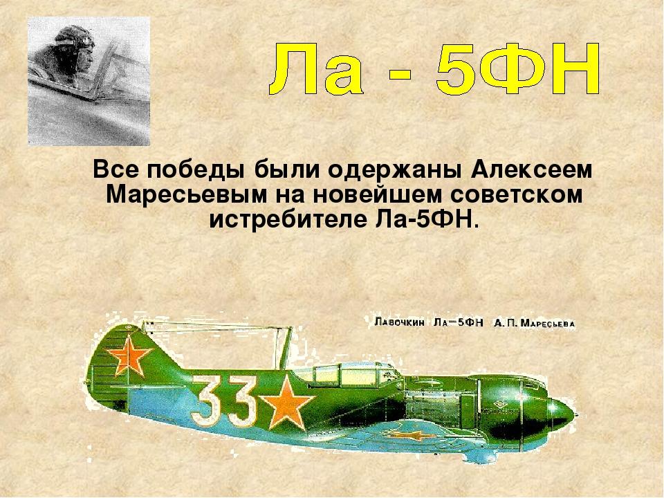Все победы были одержаны Алексеем Маресьевым на новейшем советском истребите...