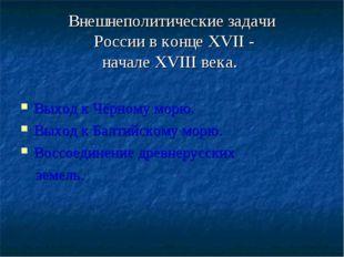 Внешнеполитические задачи России в конце XVII - начале XVIII века. Выход к Чё