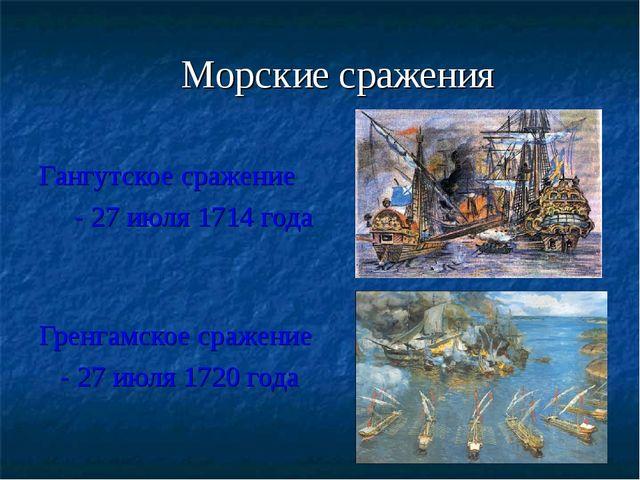 Морские сражения Гангутское сражение - 27 июля 1714 года Гренгамское сражение...