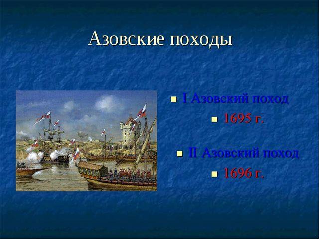 Азовские походы