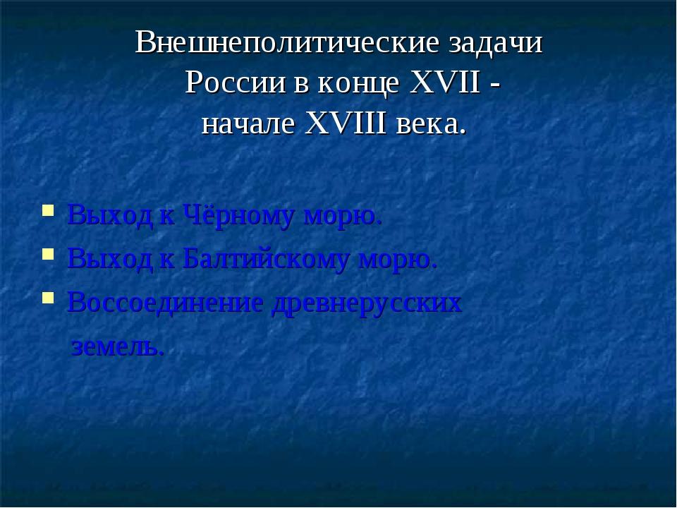 Внешнеполитические задачи России в конце XVII - начале XVIII века. Выход к Чё...
