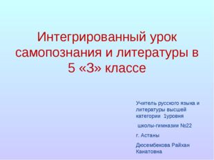 Интегрированный урок самопознания и литературы в 5 «З» классе Учитель русског